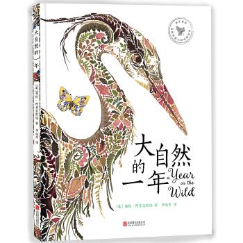 """大自然的一年 2019大鹏自然童书奖""""十大自然童书"""",Ins超火艺术家科普作品。一本不使用任何颜料与画笔,用大自然的方式来展现大自然之美的绘本。从蛛网细丝到动物皮毛,所有图画都用植物拼贴而成。——爱心树童书出品"""