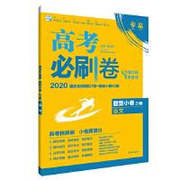 理想树67高考2020新版高考必刷卷 题型小卷21套 语文 题型强化训练卷
