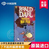 儿童英文原版小说 了不起的狐狸爸爸 进口青少年文学 Fantastic Mr Fox Roald Dahl 罗尔德达尔
