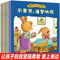 (限时抢)爱上表达系列绘本全8册不要哭清楚地说婴儿0-3岁绘本幼儿书籍儿童故事书3-6周岁幼儿园图书宝宝睡前早教益智启
