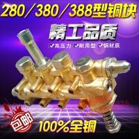 高压清洗机QL280 380HM388型洗车机洗车泵配件铜块泵体铜泵头SN4260