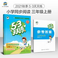 2019秋53天天练小学同步阅读三年级上册 小儿郎53天天练人教版同步阅读3年级上册