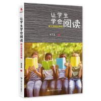 让学生学会阅读――群文阅读这样做 蒋军晶 9787300230474 中国人民大学出版社