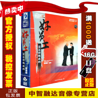 正版包票 好员工是怎样炼成的 员工励志培训教材 佘继标(4VCD)视频讲座光盘影碟片