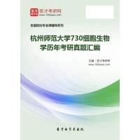 杭州师范大学730细胞生物学历年考研真题汇编【资料】