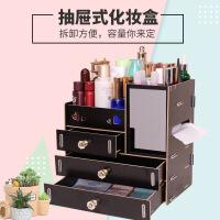 新品秒杀大号木质桌面化妆品收纳盒带镜子韩国抽屉式整理置物架木制收纳箱 深棕色