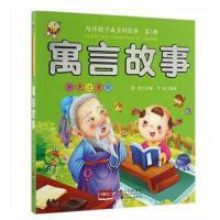 寓言故事(彩色注音版)/陪伴孩子成长的经典 正版 书籍 编者:晓�F 9787510139192