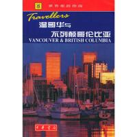 【二手书9成新】温哥华与不列颠哥伦比亚--世界旅游指南,(英)卡罗尔・贝克,尚虹,中华书局