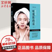 素�女神 �肌�w的� 青�u出版社