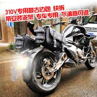 适用升仕310V摩托车改装边包复古侧边箱皮挂包太子版ZT300-V定制 310V左边包1个 超纤款 带安装架子 水杯