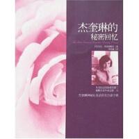 杰奎琳的秘密回忆[美] 弗朗西斯科,杨荣鑫9787544238632南海出版公司