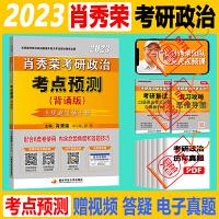 【官方正版 �F�速�l】考研政治 2021肖秀�s考研政治 考�c�A�y(背�b版)2021考研政治 2021考研用�� 101思想