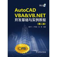 《AutoCAD VBA & VB.NET开发基础与实例教程(附光盘第2版C#版)(光盘1张) 》