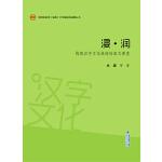 浸?润――构筑汉字文化浸润的语文课堂