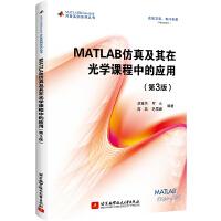 MATLAB仿真及其在光学课程中的应用(第3版)