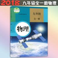 正版九年级全一册物理课本人民教育出版社 义务教育教科书物理9年级全一册人教版 九年级物理全一册教科书