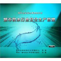 原装正版 2018安全月 学习视频 城市供水行业安全生产管理 3DVD 培训光盘碟片