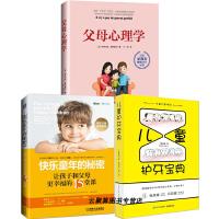 父母心理学+快乐童年的秘密 让孩子和父母更幸福的15堂课+儿童护牙宝典 养育男孩女孩没有完美的父母育