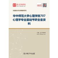2021年华中师范大学心理学院707心理学专业基础考研全套资料