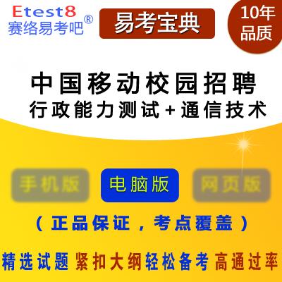 2020年中国移动校园招聘考试(行政能力测试+通信技术)易考宝典题库章节练习模拟试卷非教材 题库软件 电脑手机网页都可使用 无纸质版