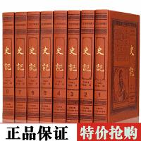 史记 文白对照皮面珍藏版6册 司马迁原著 史记故事 中国历史 中国古代史书籍