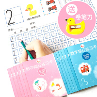Endu恩都 数字描红本幼儿园全套初学者学前班3-6岁儿童拼音描红写字10以内加减法练字帖