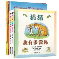 猜猜我有多爱你大卫不可以爷爷一定有办法小猪唏哩呼噜注音版上下册全套儿童绘本幼儿故事书0-6-7岁小学1-2一年级必读课