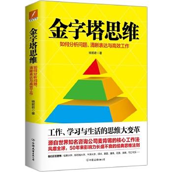 金字塔思维 源自世界知名咨询公司麦肯锡的核心工作法,50年来影响力长盛不衰的经典思维法则。 帮你真正做到有条不紊地思考、沟通和解决问题,真正实现更好的分析问题、清晰表达和高效工作。