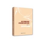 当代中国改革的历史进程与基本经验
