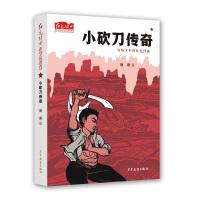 红色经典少年品读书系・小砍刀传奇