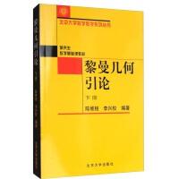 黎曼几何引论(下册)――北京大学数学教学系列丛书