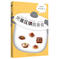 【二手旧书9成新】 用高压锅做美食今泉久美浙江科学技术出版社
