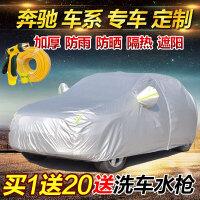 奔驰C180L E300L GLC260L GLA200 E260L加厚车衣车罩防雨防晒车套