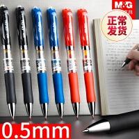 晨光按动中性笔0.5mm学生用考试黑色水性碳素签字笔红墨蓝笔按压式K35子弹头笔芯圆珠笔教师办公文具用品