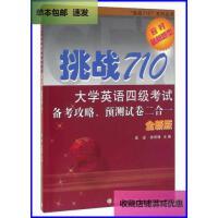 【二手旧书8成新】{包邮}挑战710大学英语四级考试备考攻略、预测