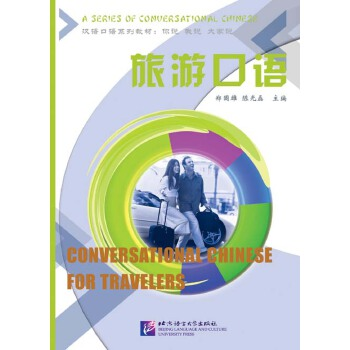旅游口语/汉语口语系列教材