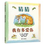 猜猜我有多爱你 绘本 硬皮精装幼儿园小学一二年级儿童宝宝早教亲子童话故事图书籍0-1-3-5-6-8周岁非注音版睡前读