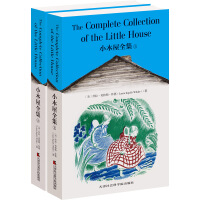 小木屋全集:THE COMPLETE COLLECTION OF THE LITTLE HOUSE(英文版)(套装上下
