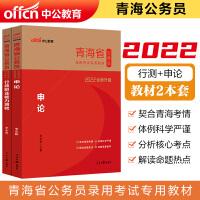 中公省考2020青海省公务员考试用书申论行测教材2本套