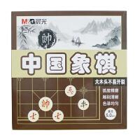 晨光文具中国象棋 木制象棋99922 纸盒装象棋