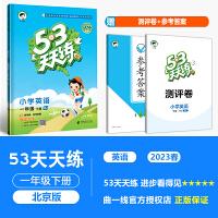 53天天练一年级下册英语北京版五三同步练习册