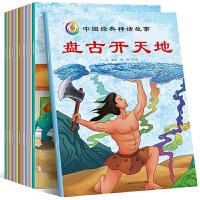 正版中国神话故事图书籍与传统民间古代上古传说小学生必读绘本0-1-2-3-4-6-7-12周岁宝宝婴儿童幼儿园大班小班