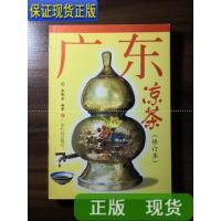 【二手旧书九成新】广东凉茶 /秦艳芬 广东科技出版社