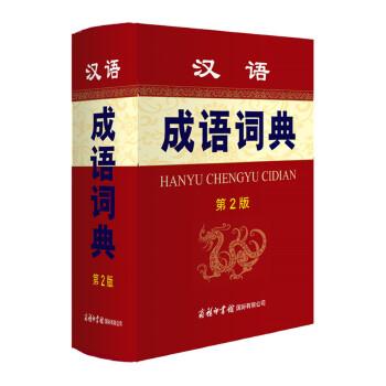 汉语成语词典(第2版)收录常见、常用成语为主,兼收部分常见熟语 按释义、语见阐释成语,展现丰富资料,探索成语本源 强化使用和范例功能,提供典型、规范例句