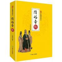 《中国著名帝王――隋炀帝传》