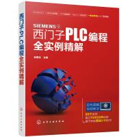 西门子PLC编程全实例精解