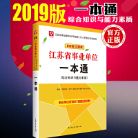 2018华图江苏省事业单位一本通综合知识与能力素质江苏省事业单位招聘考试一本通
