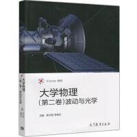 大学物理 第二卷 波动与光学 郑少波 高等教育出版社