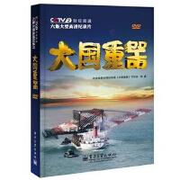 大国重器书+盘(含DVD9光盘2张)图书全彩印刷 赠平语近人全套解说词