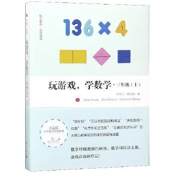 玩游戏学数学(3上)